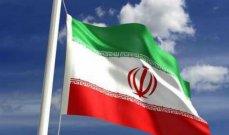 وزارة الأمن الإيرانية أعلنت تفكيك خلية إرهابية