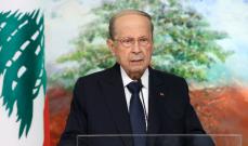 الرئيس عون: مع تأليف الحكومة دخل لبنان مرحلة جديدة نسعى لتكون خطوة واعدة على طريق النهوض