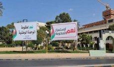 أ.ف.ب: تظاهرات معارضة لحجب الثقة عن حكومة الدبيبة