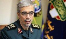 رئيس هيئة أركان القوات المسلحة الإيرانية: القاعدة الأميركية شمال العراق تشكل تهديداً ويجب عليها الانسحاب