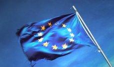 الاتحاد الأوروبي: سنعاقب شخصيات لبنانية تعرقل الإصلاحات أو الانتخابات