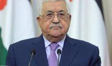 عباس: ممارسات إسرائيل خلقت واقعا يستحيل معه تطبيق حل الدولتين وفق الشرعية الدولية