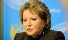 رئيس مجلس الاتحاد الروسي: مستعدون لاقتلاع جذور الإرهاب في روسيا والعالم