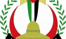 الصحة الفلسطينية: مقتل فلسطيني بنيران إسرائيلية في الضفة الغربية