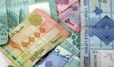 مصادر لجنة المؤشر للاخبار: تحديد بدل النقل اليومي بـ65 ألف ليرة وكان هناك اتفاق على أن تكون الزيادة الثابتة بقيمة مليون و325 ألف ليرة