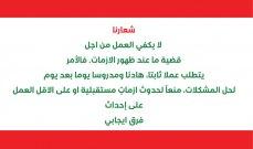 المؤسسة الاميركية اللبنانية: دعم الجيش هو الاولوية لضمان وحدة لبنان وحريته واستقلاله