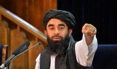 طالبان: تحليق الطائرات المسيرة الأميركية في أجواء أفغانستان انتهاكلسيادة البلاد