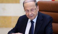 الرئيس عون يلقي بعد ظهر غد كلمة لبنان امام الجمعية العامة للأمم المتحدة المنعقدة في نيويورك