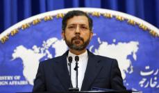 الخارجية الإيرانية: إذا تخلت أميركا عن أحاديتها فإن مسار محادثات فيينا سيتجه نحو الأحسن