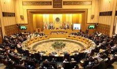 الجامعة العربية رحبت بتشكيل حكومة: مستمرون بدعم لبنان للخروج من وضعه الحالي الصعب