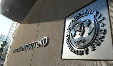 LBCI: لجنة التفاوض مع صندوق النقد ستبدأ بعد الاطلاع على النقطة التي توقفت عندها حكومة دياب
