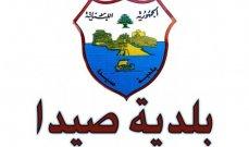 بلدية صيدا أعلنت توزيع 70 ألف ليتر مازوت على أصحاب المولدات