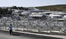 سلطات اليونان افتتحت مخيم مهاجرين جديدا بجزيرة ساموس لتقليل الكثافة