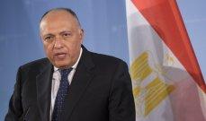 الخارجية المصرية أكدت دور دول الجوار بإطار الحرص على استقرار الأوضاع الأمنية والسياسية في ليبيا