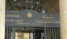 جمعية المصارف: لا يمكن للبنوك إعطاء أوراق نقدية بالليرة تفوق ما يؤمّنه مصرف لبنان