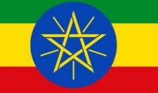وزارة الخارجية الإثيوبية: نقوم بتصحيح عمل السفارات عبر تقليل عددها وتعديل طريقة العمل