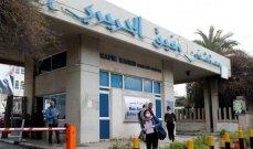 مستشفى بيروت الحكومي: وفاة واحدة و29 إصابة جديدة بـ