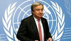 غوتيريس: الشعب الأفغاني يعاني وضعا مأساويا ويتعين على الأمم المتحدة البقاء لمساعدة