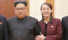 الاستخبارات الكورية الجنوبية نفت تقارير زعمت أن شقيقة زعيم كوريا الشمالية قد أطاحت به في انقلاب