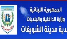 مسؤول الإعلام في بلدية الشويفات للنشرة: لم يتم التواصل معنا من قبل أي جهة رسمية بموضوع الكوستابرافا