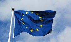 الاتحاد الأوروبي: مجلس وزراء خارجية الدول سيبحث منهجه في الخليج وسبل التقارب