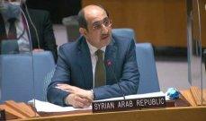 مندوب سوريا بالأمم المتحدة: دمشق ترفض أي تدخل خارجي في عمل لجنة مناقشة الدستور