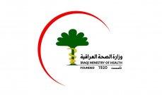 الصحة العراقية: تسجيل 33 وفاة و1312 إصابة جديدة بفيروس