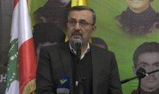 حسن عز الدين: سقط الأعداء في وهم الانتصار علينا من خلال الحرب الاقتصادية