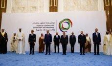 """مؤتمر بغداد 2021: هل يفتح طريق """"التعاون والشراكة """"في المنطقة؟!"""