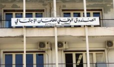 كركي أعلن الإدعاء على مؤسسات وأجراء وهميين أمام النيابة العامة المالية