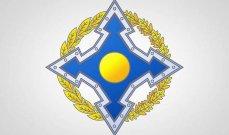 منظمة معاهدة الأمن الجماعي: الوضع غير مريح بآسيا الوسطى ويتطور عقب استيلاء