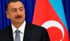 رئيس أذربيجان: النزاع في قره باغ إنتهى وبات من الماضي
