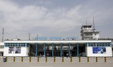 هيئة الطيران المدني الأفغانية: فتح مطار كابل رسميا أمام الرحلات التجارية المحلية والدولية