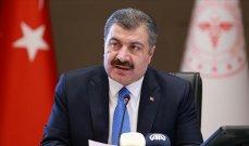 وزير الصحة التركي: تجاوزنا ألمانيا بعدد عمليات التطعيم ضد كورونا وحللنا بالمركز السابع