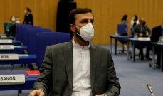 مندوب إيران لدى المنظمات الدولية في فيينا: تقرير الوكالة الذرية حول كاميرات مجمع