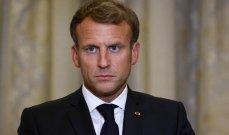 ماكرون: فرنسا وبريطانيا ستقدمان مشروع قرار للأمم المتحدة لتحديد منطقة آمنة في كابول