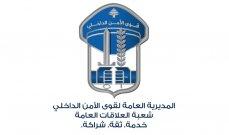 قوى الأمن: القبض على 4 أشخاص للاشتباه بهم بسرقة كابلات كهربائية في الشوف