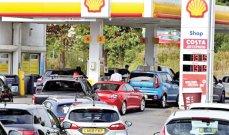 بريطانيا تضع الجيش في حالة تأهب للمساعدة في حلّ أزمة شحّ الوقود