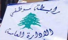"""نوال نصر شرحت لـ""""النشرة"""" مشاكل موظفي الإدارة العامة وأهداف الإضراب: لاعطاء سلفة غلاء معيشة وإبقاء مبدأ المناوبة"""