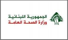وزارة الصحة: 603 اصابات جديدة بكورونا و8 حالات وفاة