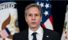 بلينكن: أميركا ستحافظ على قنوات الاتصال مع