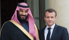 الإليزيه: سيحصل تواصل بين ماكرون وبن سلمان قريبا للتباحث بقضايا المنطقة والوضع في لبنان