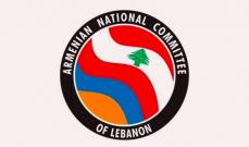 لجنة الدفاع عن القضية الارمنية في لبنان زارت سفير قبرص: لدينا مشاكل متشابهة والاعداء ذاتهم