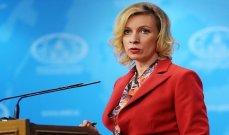 زاخاروفا: الاتحاد الأوروبي ينسى أن عصر الاستعمار انتهى