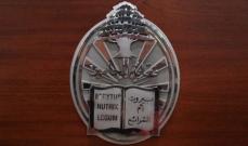 مجلس نقابة المحامين في بيروت أعلن رفع الإضراب