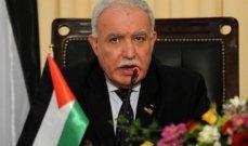وزير خارجية فلسطين: مستعدون لاستئناف المفاوضات مع إسرائيل إذا أبدت جاهزيتها لذلك