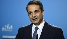 رئيس وزراء اليونان أكد رغبة بلاده في التعاون مع تركيا