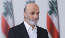 الجديد: استدعاء سمير جعجع إلى وزارة الدفاع يوم الأربعاء للاستماع إلى إفادته حول قضية أحداث الطيونة