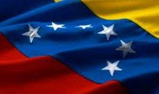 وفد فنزولي وصل الى المكسيك للمشاركة في المفاوضات مع المعارضة