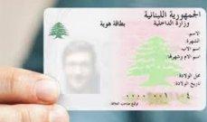 مختار يبيع بطاقات مكتومي قيد للسوريين والفلسطينيين... فهل نحن أمام تجنيس مقنع؟